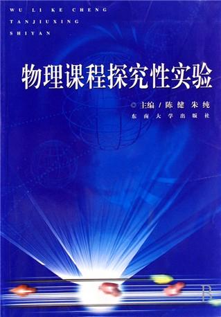 物理教学的参考书,亦可供对科学探究性实验感兴趣的