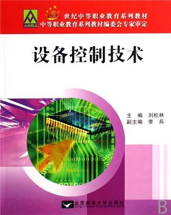 电器的基本知识   第二节  开关   第三节  接触器   第四节  继电器