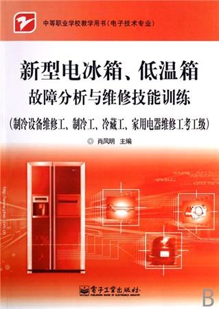 2  新型电冰箱电路图种类和识图方法     8.2.