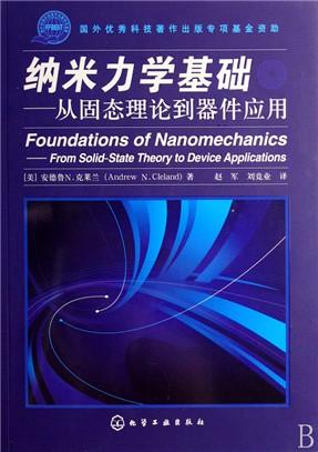 纳米力学基础--从固态理论到器件应用