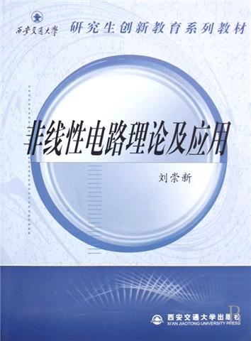 非线性电阻电路具有多解的定理   习题 第3章  非线性动态电路的理论