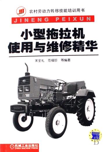 小型拖拉机使用与维修精华(农村.