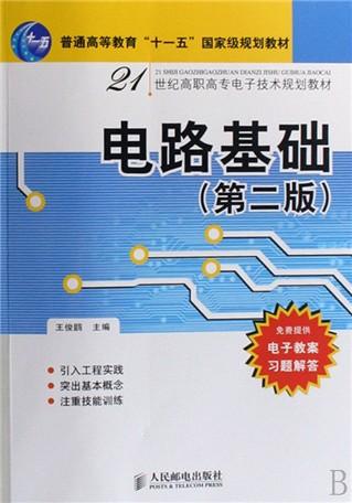 rlc并联电路的电压与电流关系