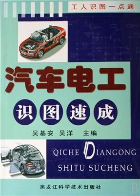 目录 第一章  汽车电路基本知识   第一节  汽车电路图的种类及组成