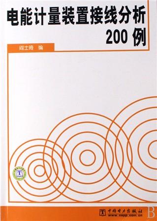 主要内容包括电能计量的基础知识,单相电能表接线分析,二元件电能表