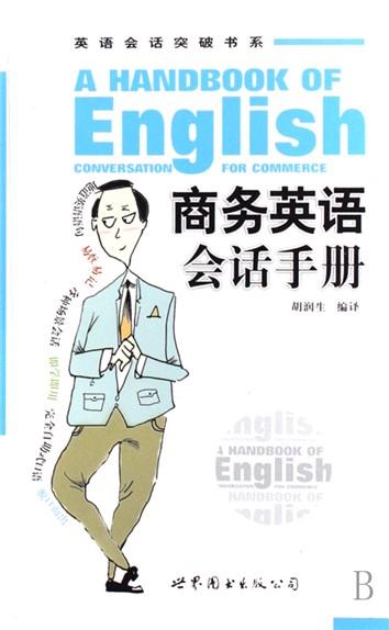 旅游英语口语300句-云书网