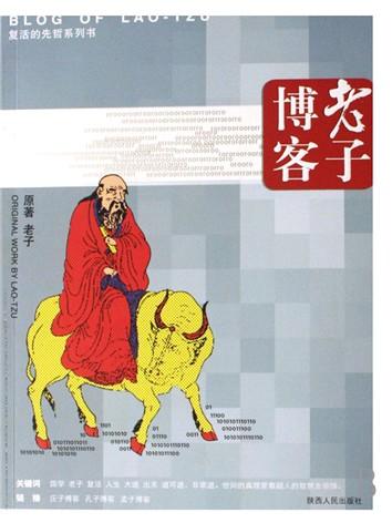 老子博客/复活的先哲系列书