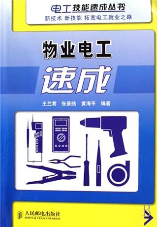 电路电气设备的选择与安装,常用动力设备的应用,照明装置的安装与检修