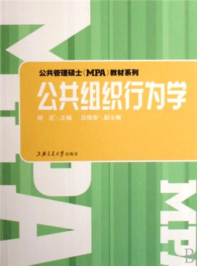 公共组织行为学/公共管理硕士m