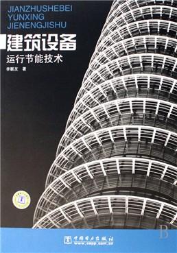 温湿度独立控制空调系统/建筑节能技术与实践丛书