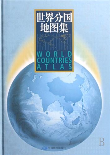 世界分国地图集(精)
