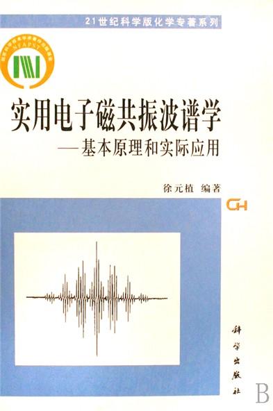 实用电子磁共振波谱学--基本原理和实际应用(精)/21世纪科学版化学