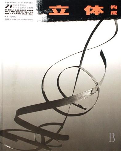 立体构成(21世纪高等院校美术专业新大纲教材)-云书网