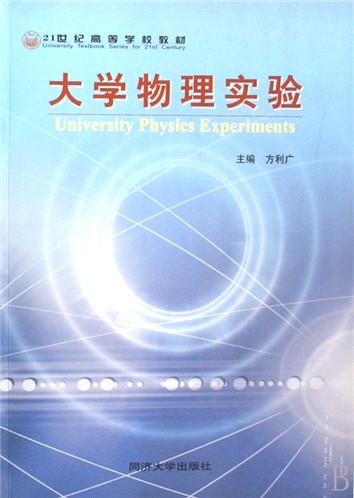 大学物理实验(21世纪高等学校教材)