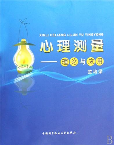 心理学研究方法(第6版英文版)