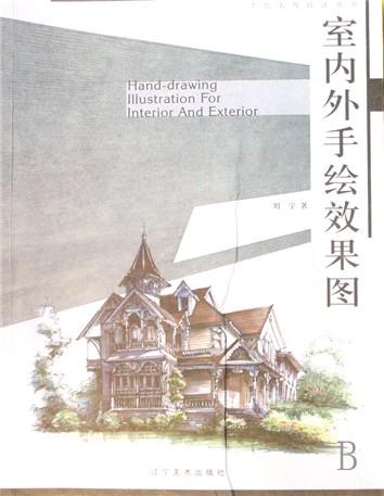 室内外手绘效果图/手绘表现技法丛书