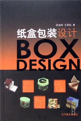 包装纸盒结构的工具书