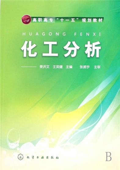 姜洪文//王英健 出版社:化学工业出版社