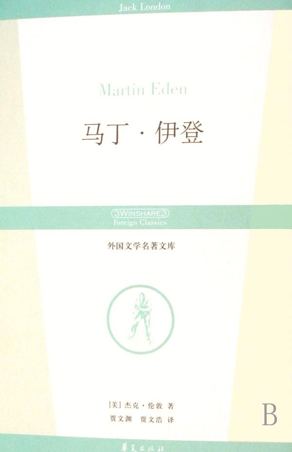 西顿野生动物故事集/mk珍藏版世界名著系列