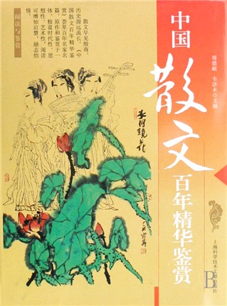 中国散文百年精华鉴赏(精)