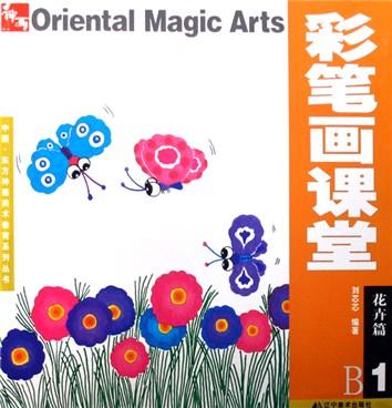 彩笔画课堂(花卉篇1)/中国东