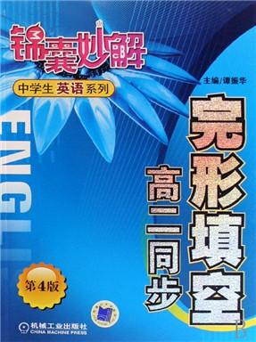 高中数学知识结构图解/高中数理化知识结构集成丛书