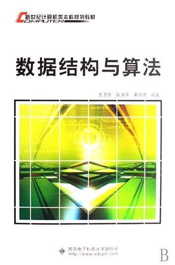 数据结构与算法(新世纪计算机类本科规划教材)