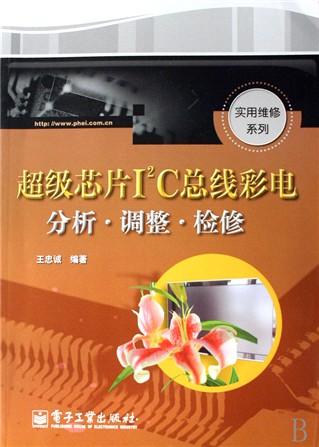 """3.3  电源电路   4.4  la76931在康佳""""sa""""系列彩电中的应用     4.4."""
