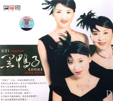 cd黑鸭子超越(Ⅰ)