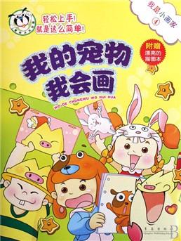 黑皮文化 出版社:青岛出版社 出版时间:2008-02-01 isbn号