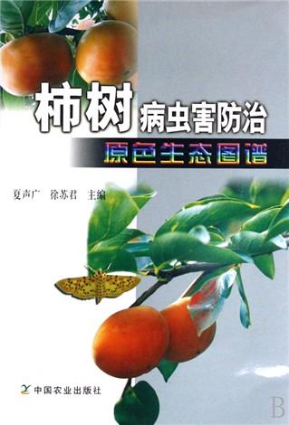 柿树病虫害防治原色生态图谱