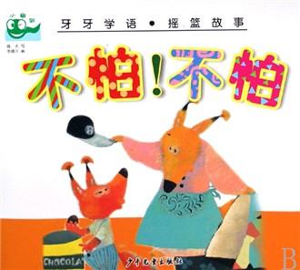 动物宝宝成长书(1岁 baby枕边书)(精)/大字睡前书