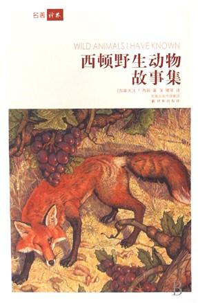 西顿野生动物故事集(精)