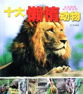 十大懒惰动物/全球动物排行榜系