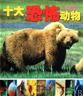 十大恐怖动物/全球动物排行榜系列