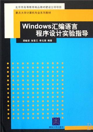 windows汇编语言程序设计实验指导(重点大学计算机专业系列教材)