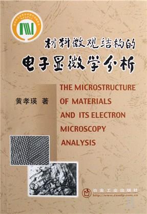 材料微观结构的电子显微学分析