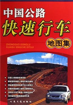 中国公路快速行车地图集