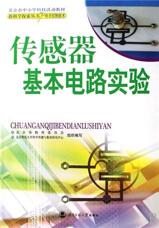 传感器基本电路实验(附光盘)/新科学探索丛书