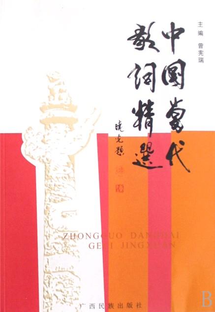 中国印付林作曲曲谱