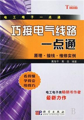 20  电容-电磁制动控制电路   4.21  单管整流能耗制动控制   4.