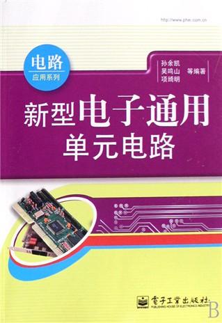 1.19  可任意调节增益的数控放大电路     1.1.20  工作频带为0.