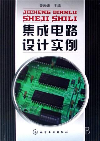 集成电路设计实例-云书网