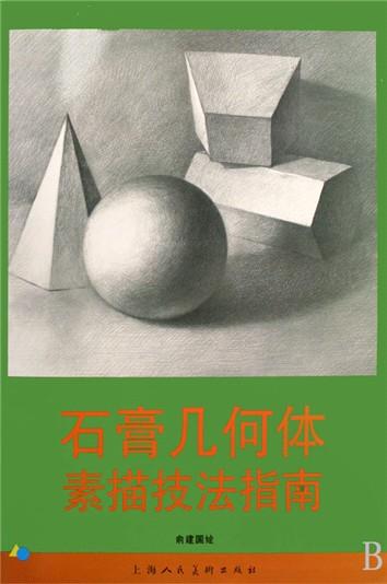 石膏几何体素描技法指南