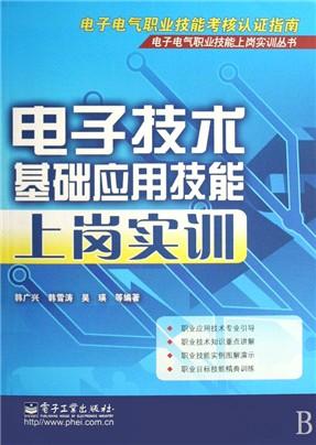 1  互感耦合式lc振荡电路     9.3.2  三点式振荡电路   9.