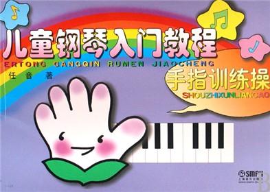 儿童钢琴入门教程(手指训练操)图片