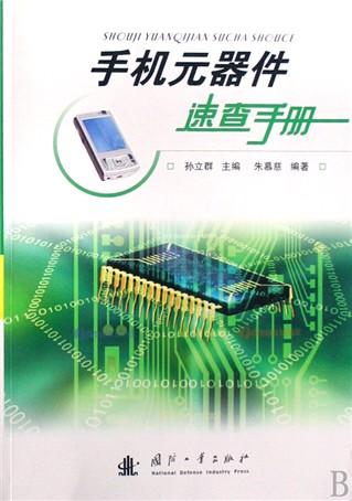 高速数字设计(英文版)/国外电子与通信教材系列