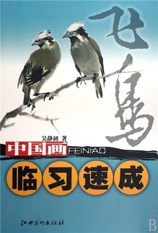 工笔动物画法/当代实力派中国画名家技法