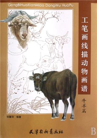 工笔画线描动物画谱(牛羊篇)-云书网