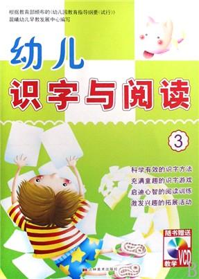 少儿读物  幼儿启蒙  幼儿认知  幼儿识字   幼儿识字与阅读(附光盘3)